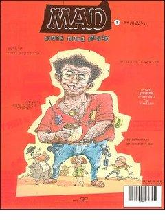 """. """"ציידי האבטיחים"""" – סיפור קומיקס קלאסי מאת אתגר קרת ורותו מודן"""