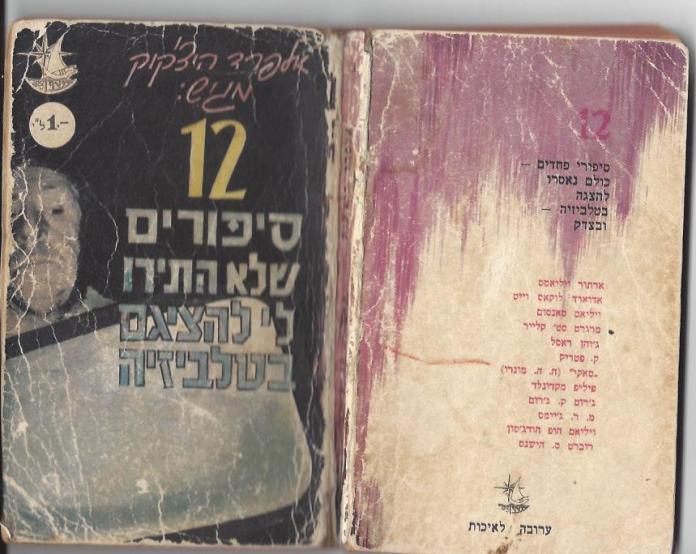 Image result for היצ'קוק 12 סיפורים