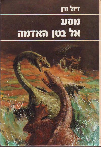 """האוקיינוס שבמעמקי האדמה: האם ספרו של ז'ול וורן, """"מסע לבטן האדמה"""", מתממש לנגד עינינו?"""