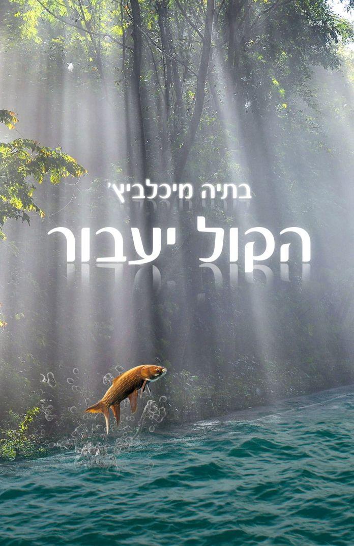 עדן של כוכבים קשים: מבחר שירים  – בתיה מיכלביץ'