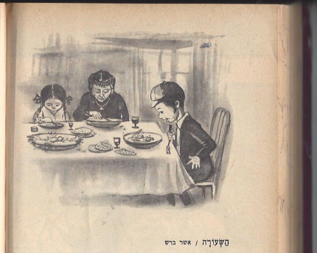 """לכתוב סוף אחר – עולם הילד בסיפור """"השעורה"""" של אשר ברש בגרסה לילדים ובגרסה למבוגרים \ ד""""ר עופרה מצוב-כהן"""