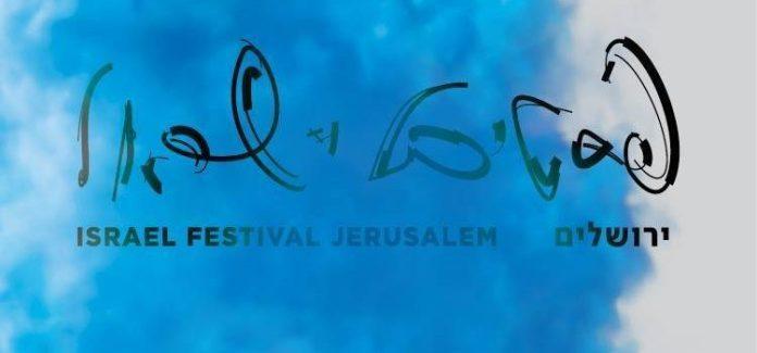 """סיכומו של פסטיבל ישראל – רשומה מאת ד""""ר אלי שי"""
