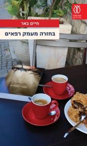 הספר הרדיקאלי ביותר של חיים באר – יוסף אורן