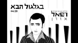 שלושה שירים מאת רפאל אזרן