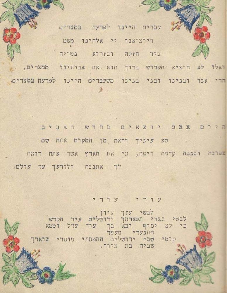 דף מאויר מהגדה של חייל הנשים במחנה קססין, מצרים (מאוסף אבירם פז)