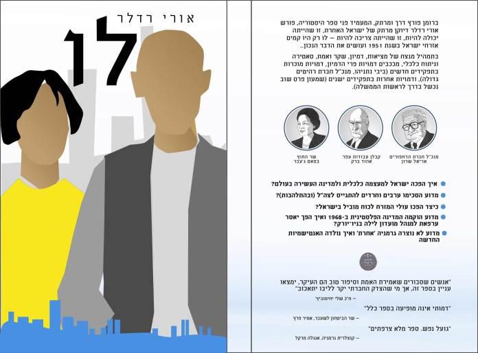 לו במציאות חלופית בישראל היה מגזין 'יקום תרבות'