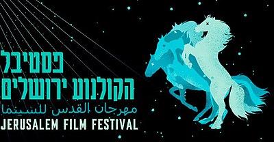 פסטיבל הקולנוע בירושלים נוסע בזמן: עבר ועתיד על המסך