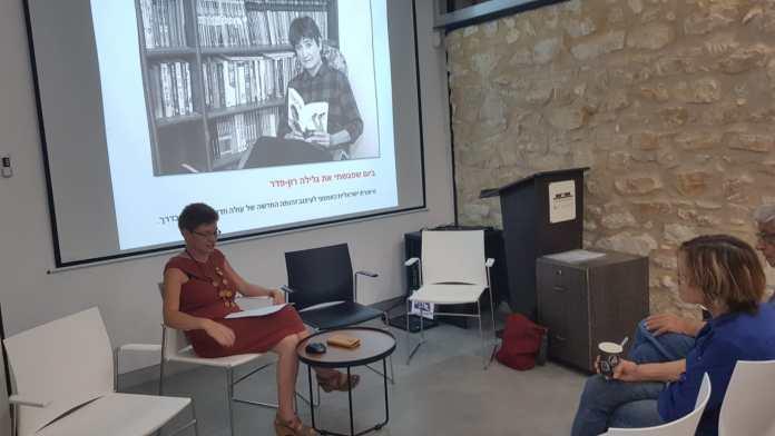 אילנה גורודיסקי בהרצאתה