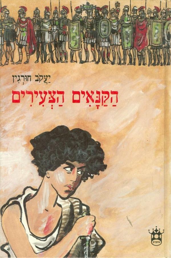 סיפורת ישראלית כאמצעי לגיבוש זהות חדשה של עולה חדשה: תחנות בדרך – חלק ראשון