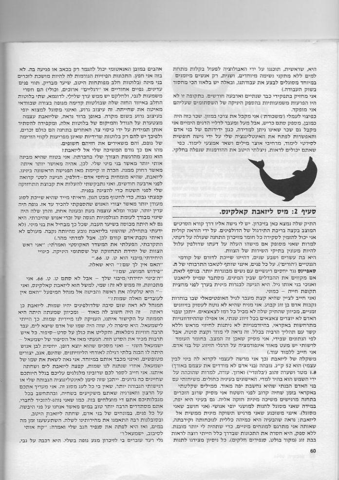 ישמעאל מאוהב פנטסיה 2000 גליון 6 עמוד 60