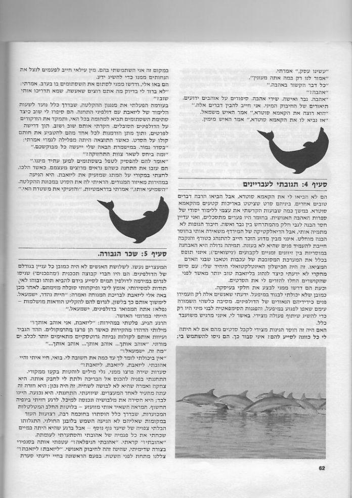 ישמעאל מאוהב פנטסיה 2000 גליון 6 עמוד 62