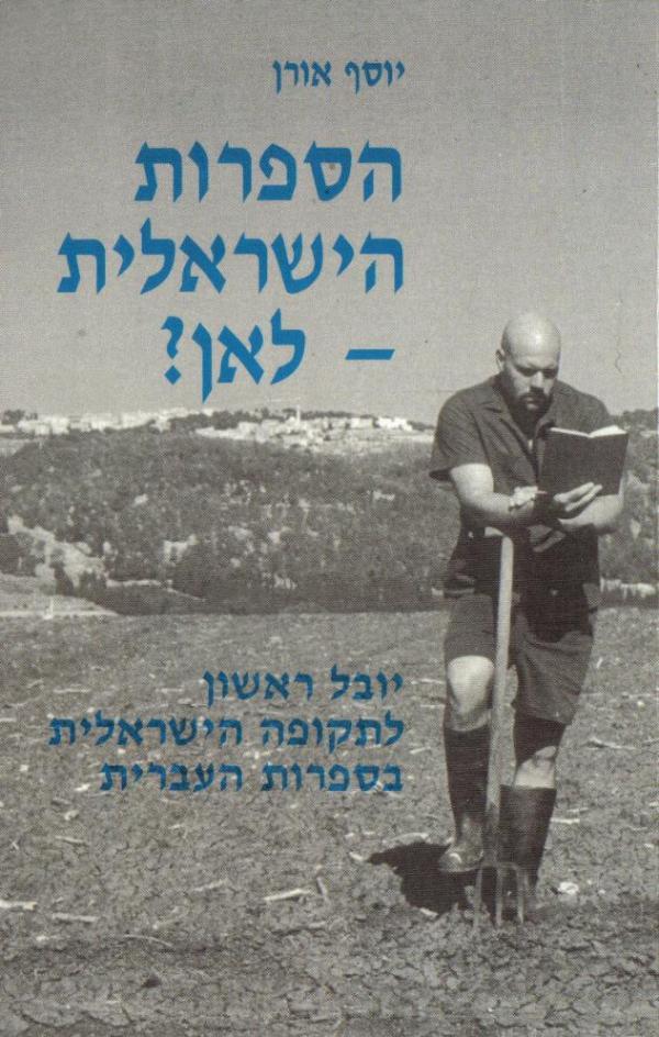 הצופים לבית ישראל – מאוטופיה לדיסטופיה בסיפורת הישראלית