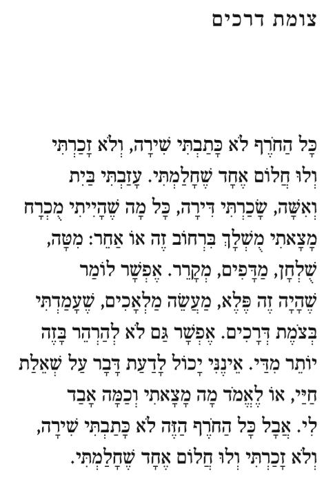 השיר צומת דרכים של אלי אליהו