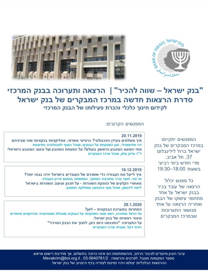 סדרת הרצאות בנק ישראל בתל-אביב נובמבר 2019-ינואר 2020