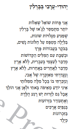 השיר יהודי-ערבי בברלין