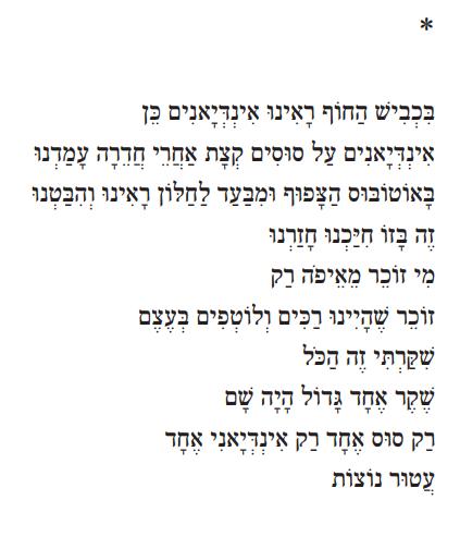 שירו של עמרי זיידנברג