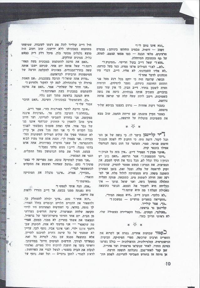 חסר מאפיין alt לתמונה הזו; שם הקובץ הוא matheson-vizitor-from-another-world-page-10.jpg