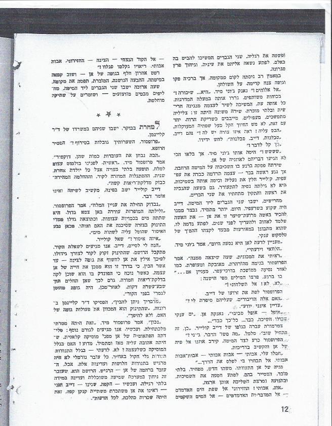 חסר מאפיין alt לתמונה הזו; שם הקובץ הוא matheson-vizitor-from-another-world-page-12.jpg
