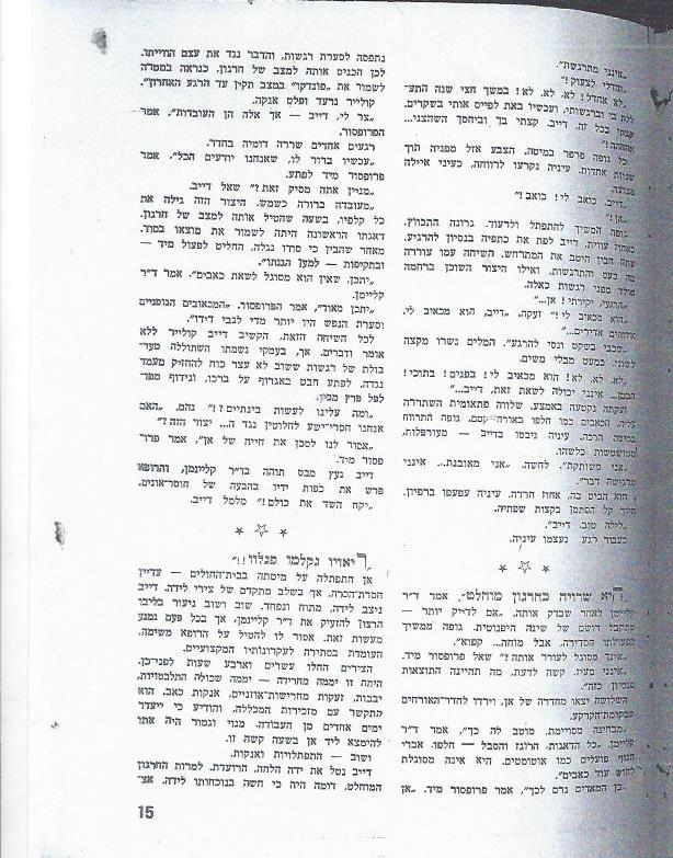 חסר מאפיין alt לתמונה הזו; שם הקובץ הוא matheson-vizitor-from-another-world-page-15.jpg