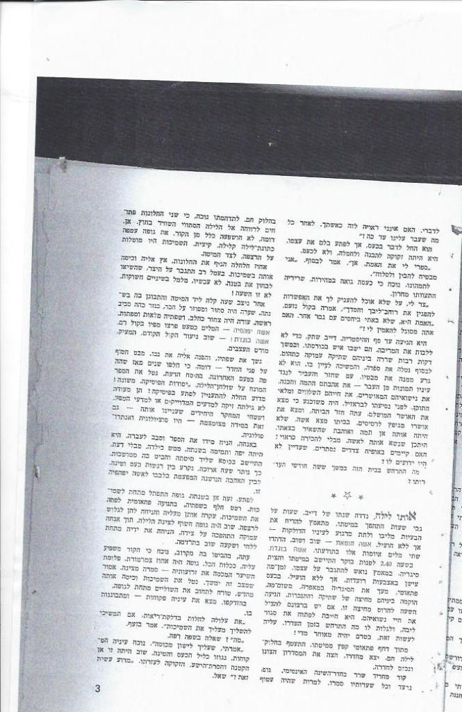 חסר מאפיין alt לתמונה הזו; שם הקובץ הוא matheson-vizitor-from-another-world-page-3.jpg