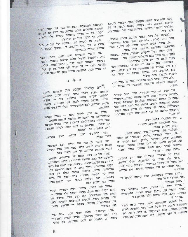חסר מאפיין alt לתמונה הזו; שם הקובץ הוא matheson-vizitor-from-another-world-page-5.jpg