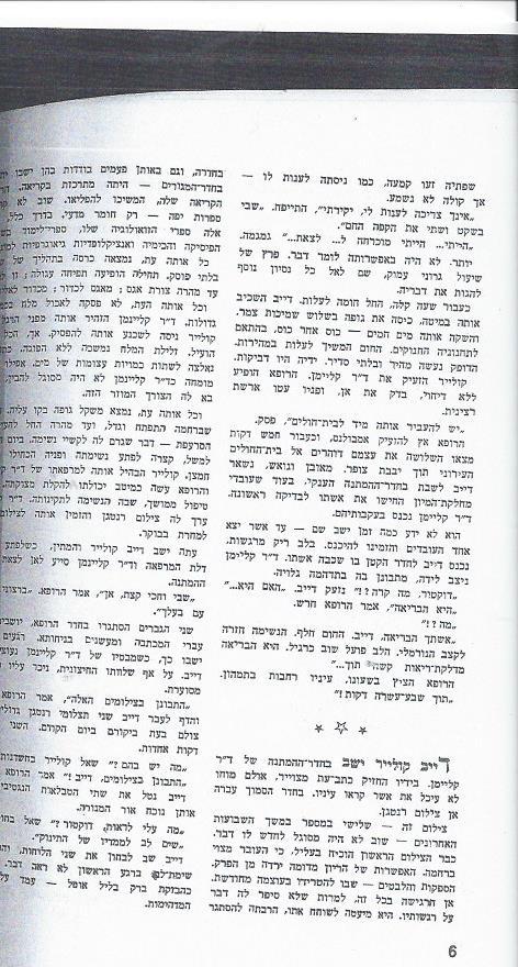 חסר מאפיין alt לתמונה הזו; שם הקובץ הוא matheson-vizitor-from-another-world-page-6.jpg