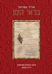 """עיון  במגירות העבר: על  הספר """"בראי הזמן"""" מאת אורה עשהאל"""