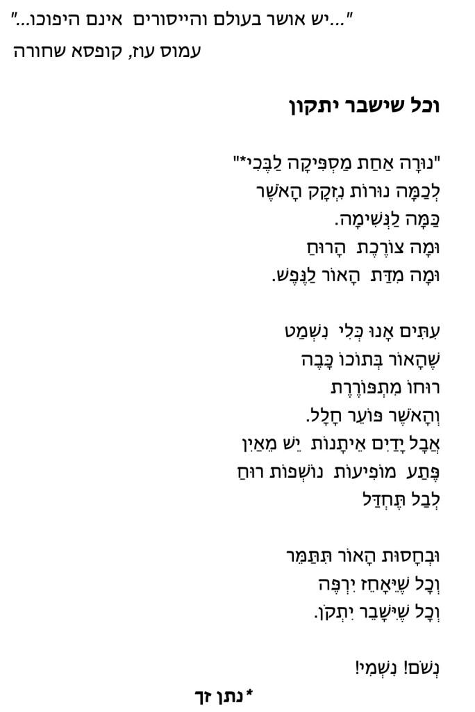 שירה של ציפי שחרור ״וכל שישבר יתקון״
