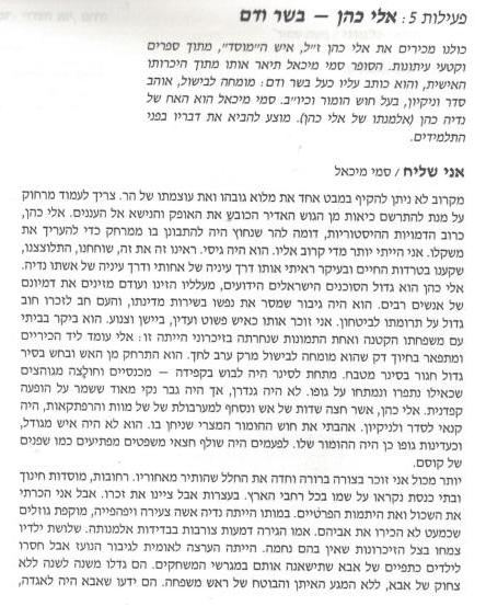 סמי מיכאל על אלי כהן 1