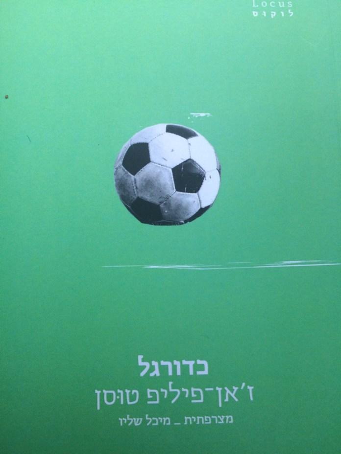 כריכת הספר כדורגל של ז׳אן-פיליפ טוסן