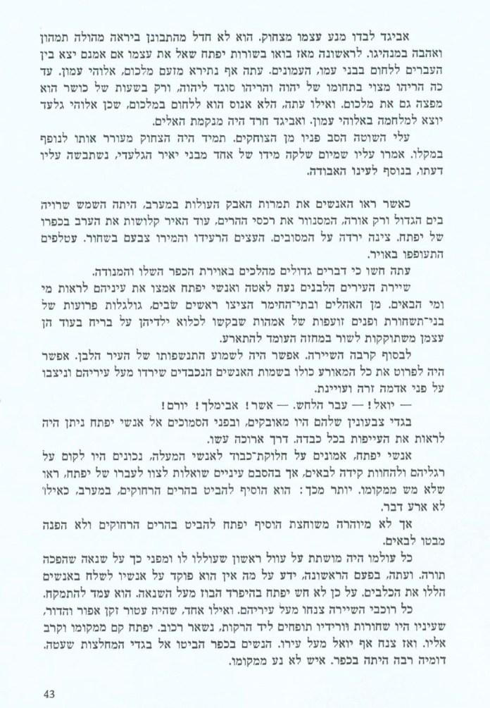 ממזר עמוד 43