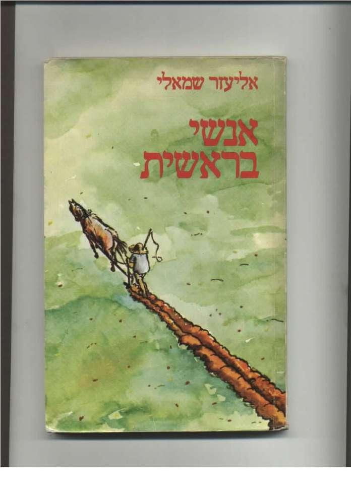"""בחזרה ל""""אנשי בראשית"""" לאליעזר שמאלי:במלאת 82 שנה לנפילת השומר אלכסנדר זייד"""