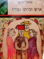 איש וביתו נמחו: האמת ההיסטורית מאחורי סיפור של אשר ברש-חקירה של אהוד בן עזר ואחרים