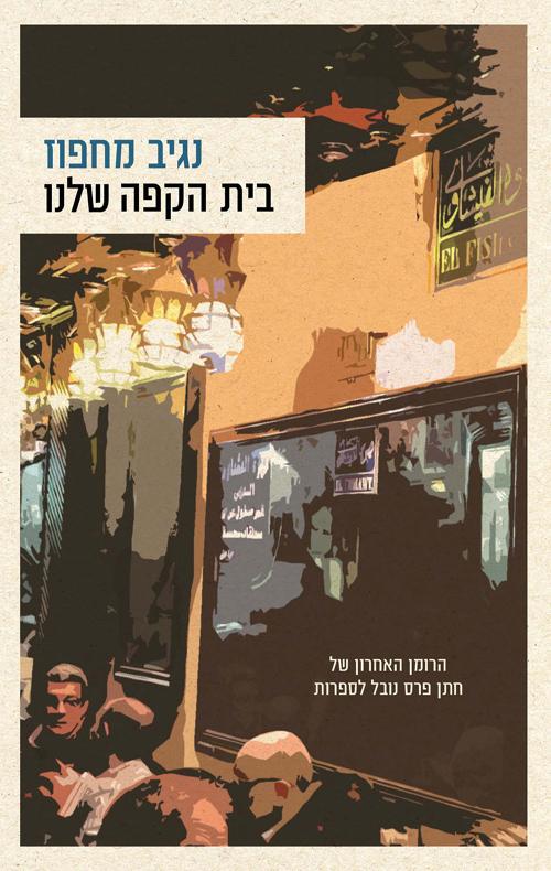 כריכה קדמית ״בית הקפה שלנו״ של נגיב מחפוז