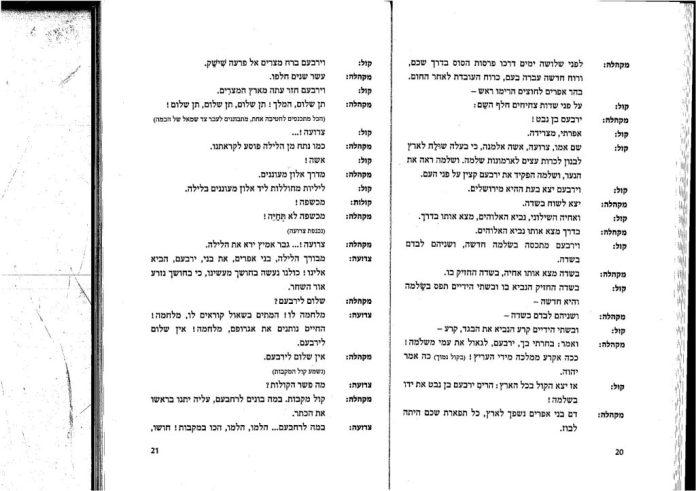 המחזה ״אכזר מכל המלך״ של ניסים אלוני עמודים 20-21