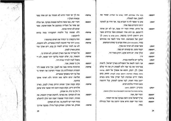 המחזה ״אכזר מכל המלך״ של ניסים אלוני עמודים 24-25