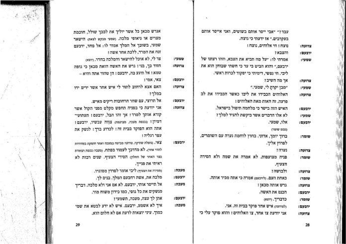המחזה ״אכזר מכל המלך״ של ניסים אלוני עמודים 28-29