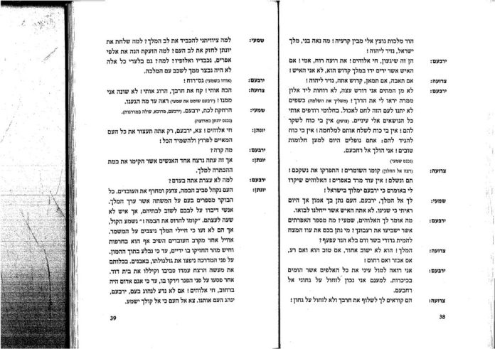 המחזה ״אכזר מכל המלך״ של ניסים אלוני עמודים 38-39