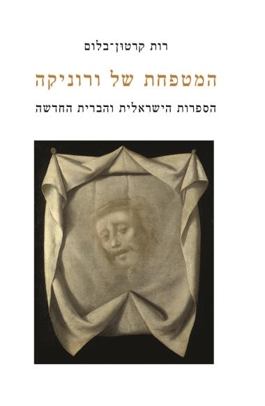 """הקסמות ודחיה הספרות העברית ו""""אותו האיש"""" – סקירה על """"המטפחת של ורוניקה"""""""