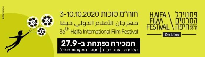 חיפה אונליין – פסטיבל הסרטים של חיפה  בגרסת האונליין