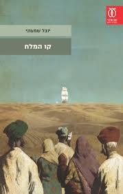 """סיכום המאה ה-20 מנקודת המבט היהודית  והישראלית: """"קו המלח"""" מאת יובל שמעוני"""