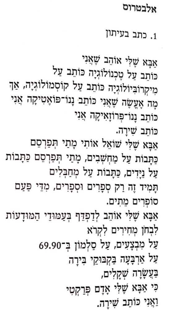 ״כתב בעיתון״ של אלעד זרט