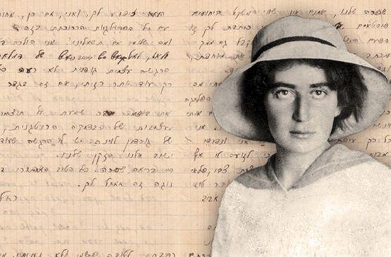 הרצאה 130 שנה להולדת רחל
