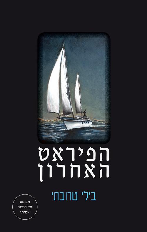 """התיעוד והאגדה – משה גרנות על """"הפירט האחרון"""" מאת בילי טרובתי"""