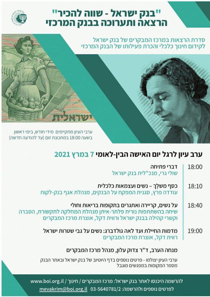 הרצאות בנק ישראל שווה להכיר