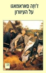 """הבידוד הכפוי בעידן הקורונה ו""""על העיוורון"""" מאת ז'וזה סאראמאגו"""