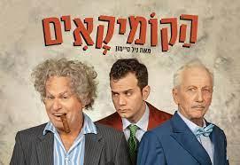 ״הקומיקאים״ בתיאטרון חיפה