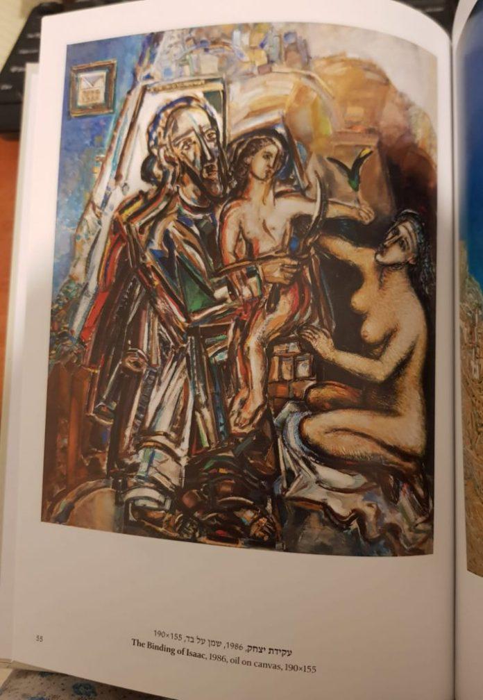 ״עקדת יצחק עם שרה״ של שמואל בונה