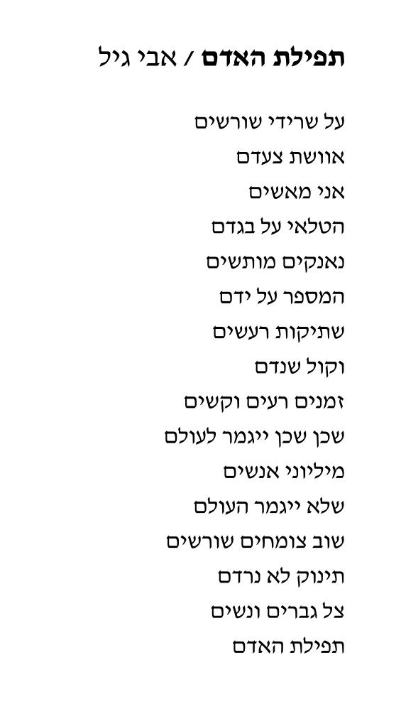 השיר ״תפילת האדם״ של אבי גיל