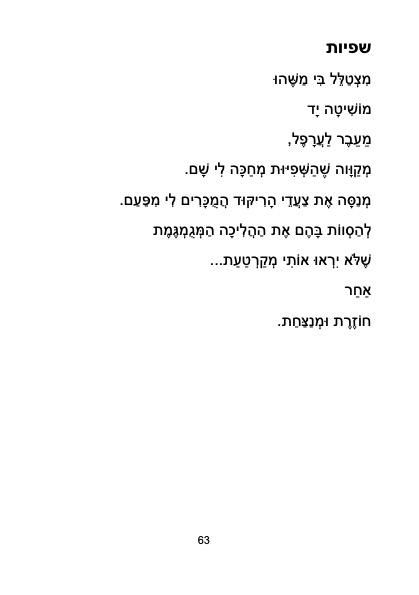 מתוך ״פרח לסמוראית״ עמוד 63